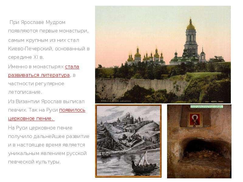 При Ярославе Мудром появляются первые монастыри, При Ярославе Мудром появляются первые монастыри, са