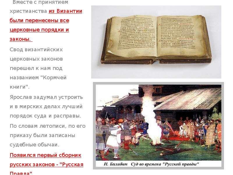 Вместе с принятием христианства из Византии были перенесены все церковные порядки и законы. Вместе с