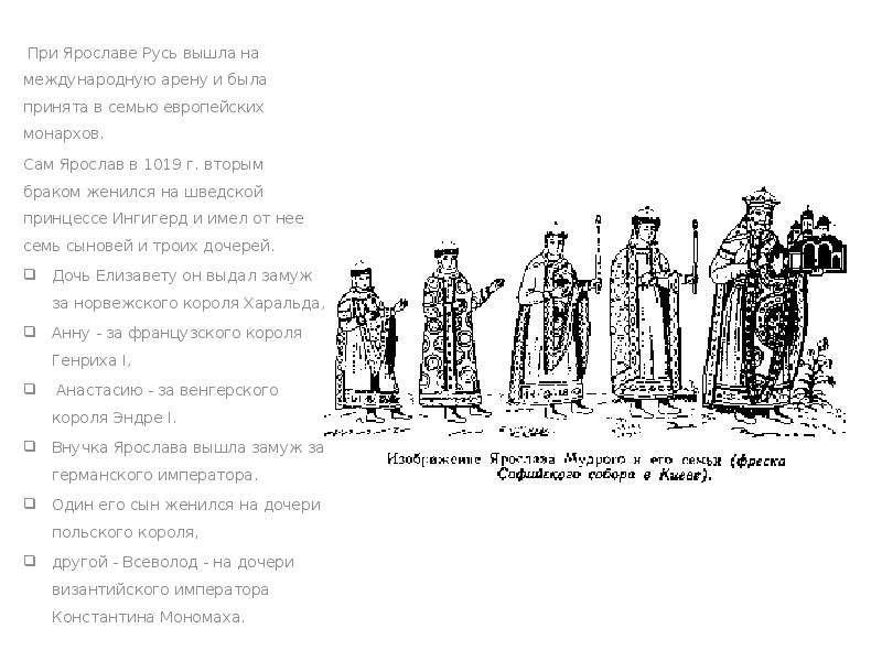 При Ярославе Русь вышла на международную арену и была принята в семью европейских монархов. При Ярос