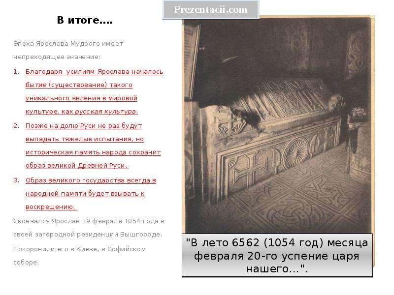 В итоге…. Эпоха Ярослава Мудрого имеет непреходящее значение: Благодаря усилиям Ярослава началось бы