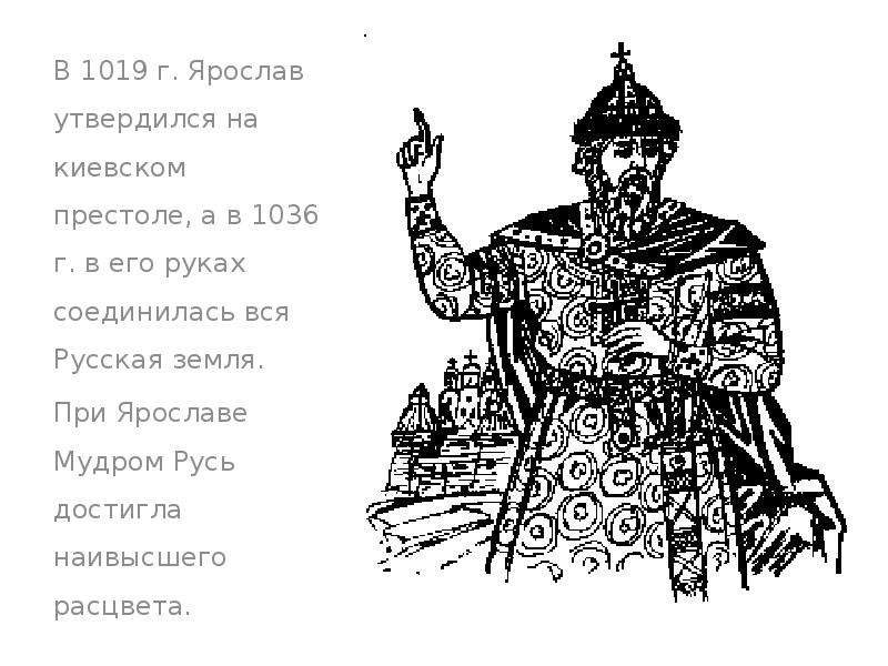 В 1019 г. Ярослав утвердился на киевском престоле, а в 1036 г. в его руках соединилась вся Русская з