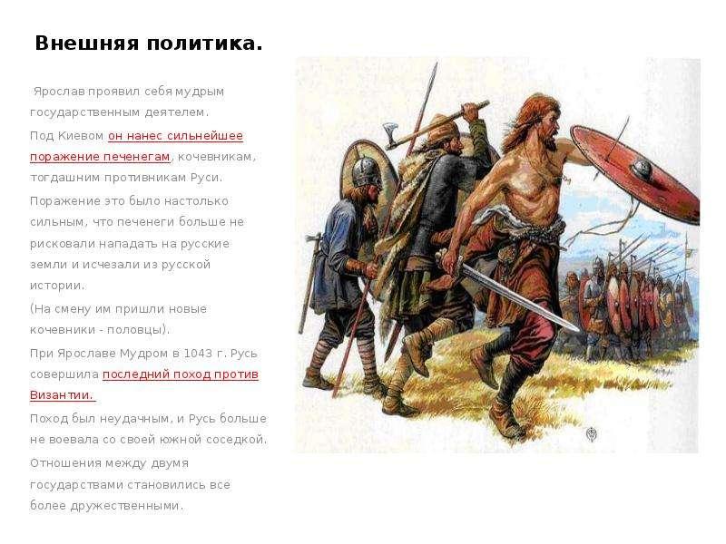 Внешняя политика. Ярослав проявил себя мудрым государственным деятелем. Под Киевом он нанес сильнейш