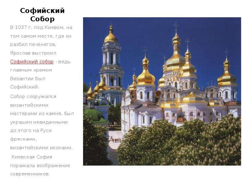 Софийский Собор В 1037 г. под Киевом, на том самом месте, где он разбил печенегов, Ярослав выстроил