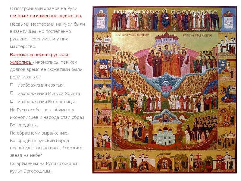 С постройками храмов на Руси появляется каменное зодчество. С постройками храмов на Руси появляется