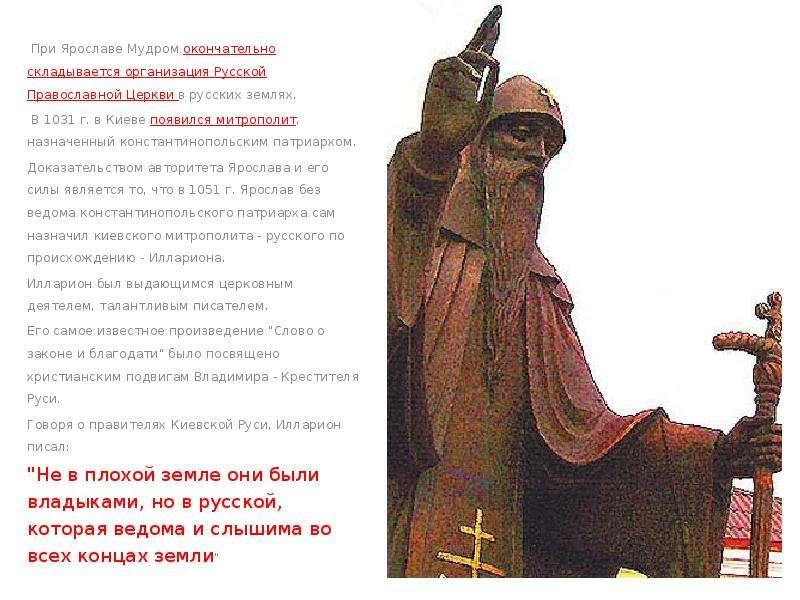 При Ярославе Мудром окончательно складывается организация Русской Православной Церкви в русских земл