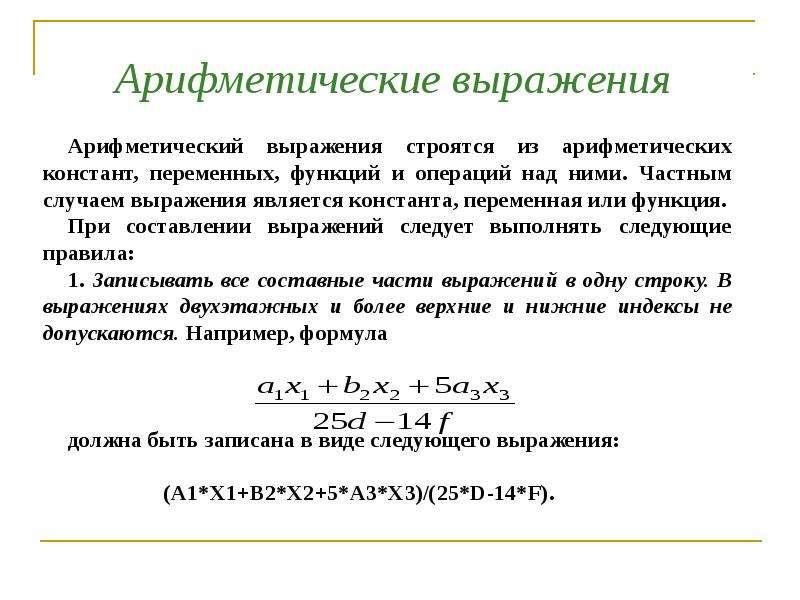 Доклад арифметические строковые и логические выражения 6971