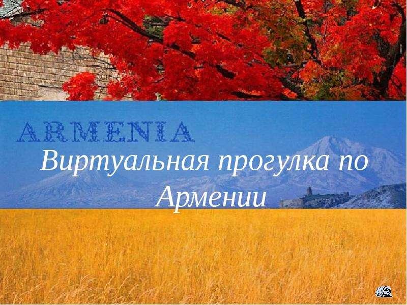 Презентация Виртуальная прогулка по Армении
