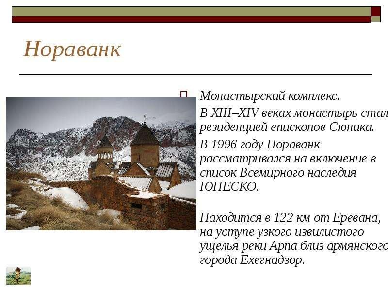 Нораванк Монастырский комплекс. В XIII–XIV веках монастырь стал резиденцией епископов Сюника. В 1996