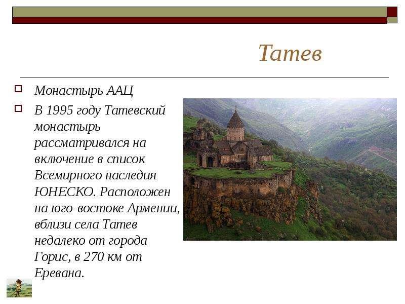 Татев Монастырь ААЦ В 1995 году Татевский монастырь рассматривался на включение в список Всемирного