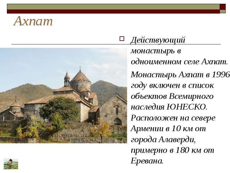 Ахпат Действующий монастырь в одноименном селе Ахпат. Монастырь Ахпат в 1996 году включен в список о