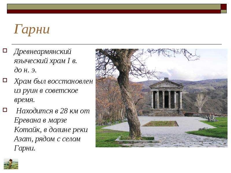 Гарни Древнеармянский языческий храм I в. до н. э. Храм был восстановлен из руин в советское время.