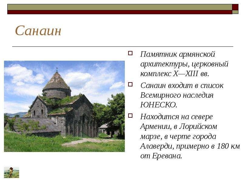 Санаин Памятник армянской архитектуры, церковный комплекс X—XIII вв. Санаин входит в список Всемирно