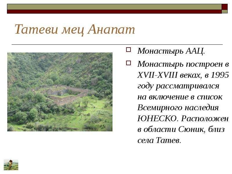 Татеви мец Анапат Монастырь ААЦ. Монастырь построен в ХVII-ХVIII веках, в 1995 году рассматривался н