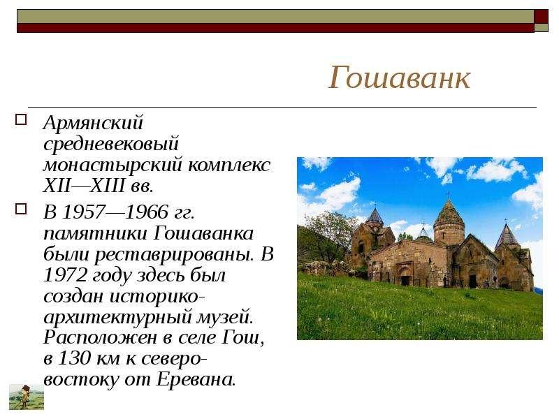 Гошаванк Армянский средневековый монастырский комплекс XII—XIII вв. В 1957—1966 гг. памятники Гошава