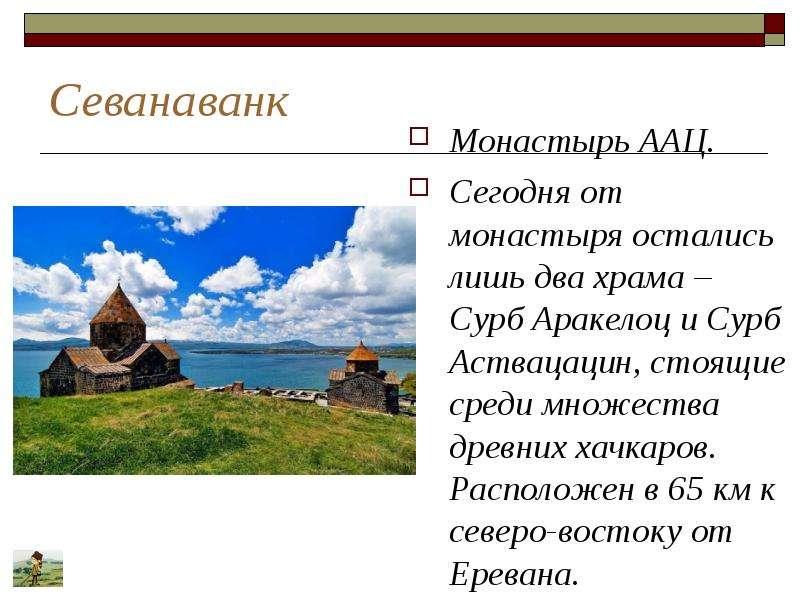 Севанаванк Монастырь ААЦ. Сегодня от монастыря остались лишь два храма – Сурб Аракелоц и Сурб Аствац