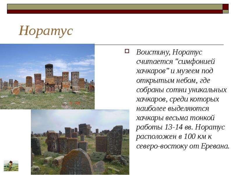 """Норатус Воистину, Норатус считается """"симфонией хачкаров"""" и музеем под открытым небом, где"""