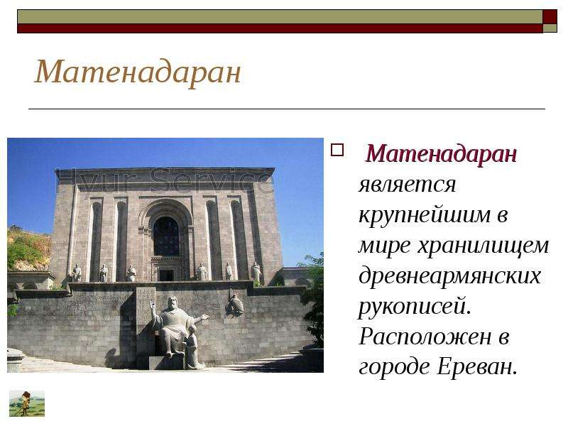 Матенадаран Матенадаран является крупнейшим в мире хранилищем древнеармянских рукописей. Расположен