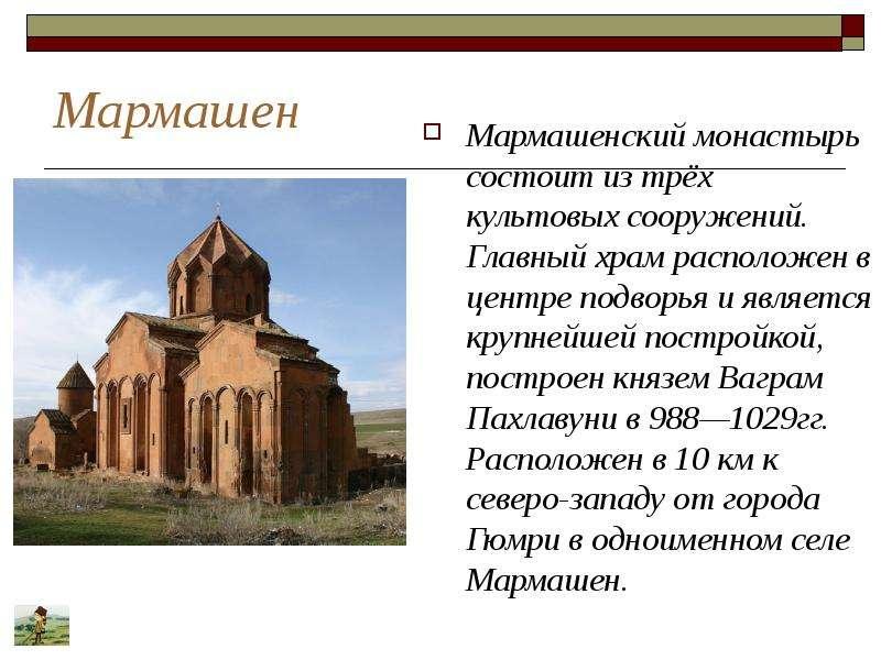 Мармашен Мармашенский монастырь состоит из трёх культовых сооружений. Главный храм расположен в цент