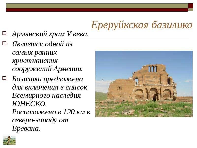 Ереруйкская базилика Армянский храм V века. Является одной из самых ранних христианских сооружений А