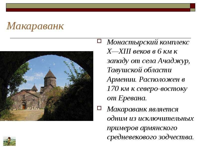 Макараванк Монастырский комплекс X—XIII веков в 6 км к западу от села Ачаджур, Тавушской области Арм