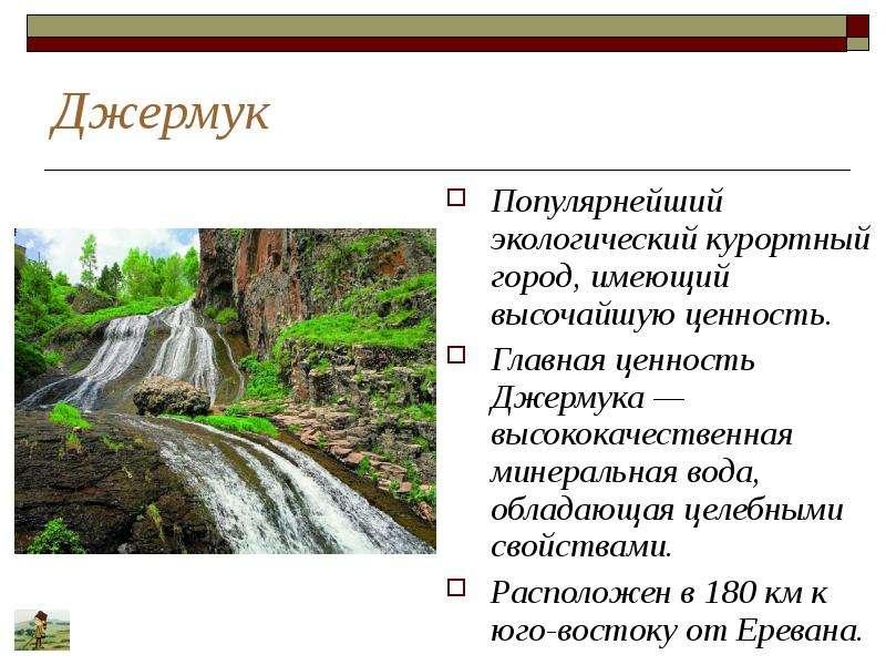 Джермук Популярнейший экологический курортный город, имеющий высочайшую ценность. Главная ценность Д