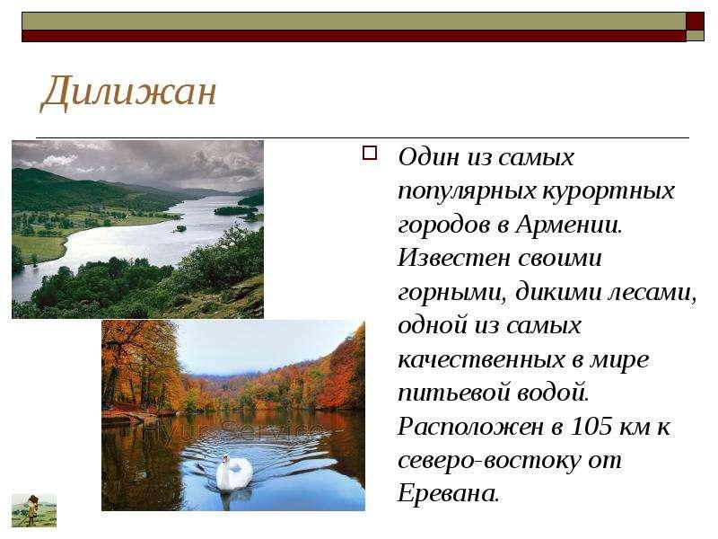 Дилижан Один из самых популярных курортных городов в Армении. Известен своими горными, дикими лесами
