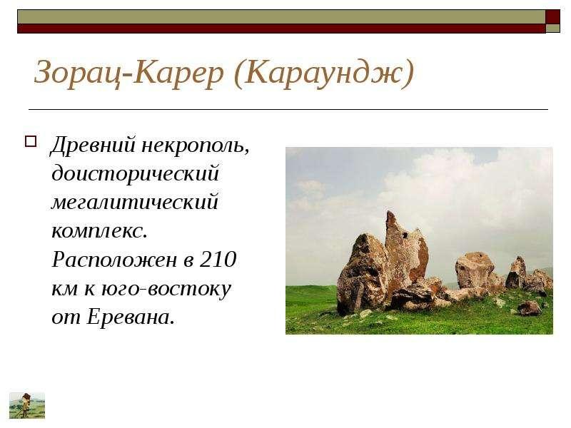 Зорац-Карер (Караундж) Древний некрополь, доисторический мегалитический комплекс. Расположен в 210 к