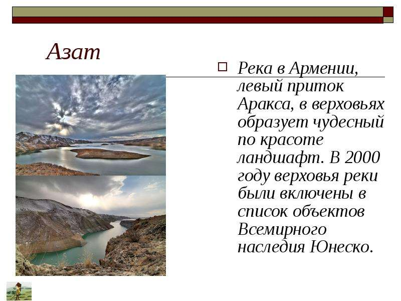 Азат Река в Армении, левый приток Аракса, в верховьях образует чудесный по красоте ландшафт. В 2000
