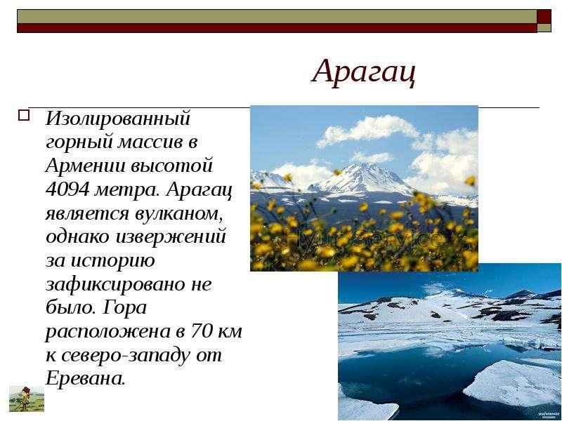Арагац Изолированный горный массив в Армении высотой 4094 метра. Арагац является вулканом, однако из