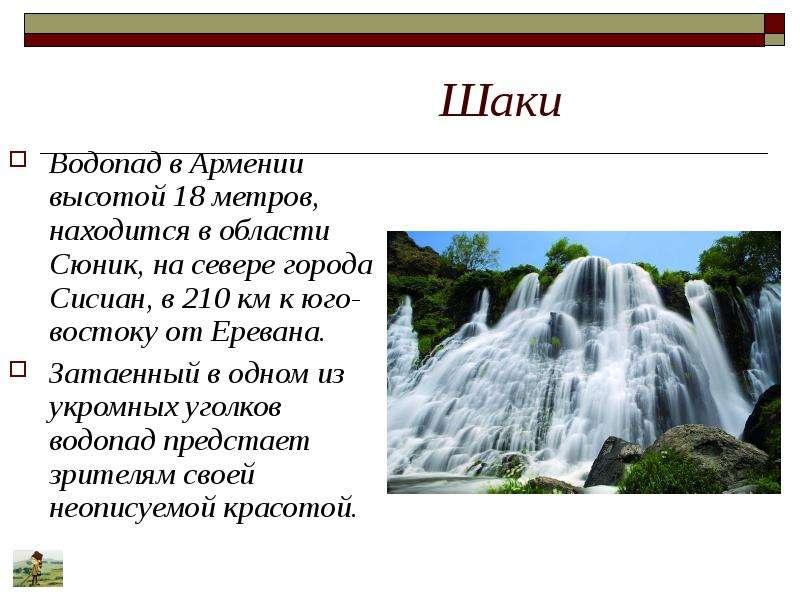 Шаки Водопад в Армении высотой 18 метров, находится в области Сюник, на севере города Сисиан, в 210
