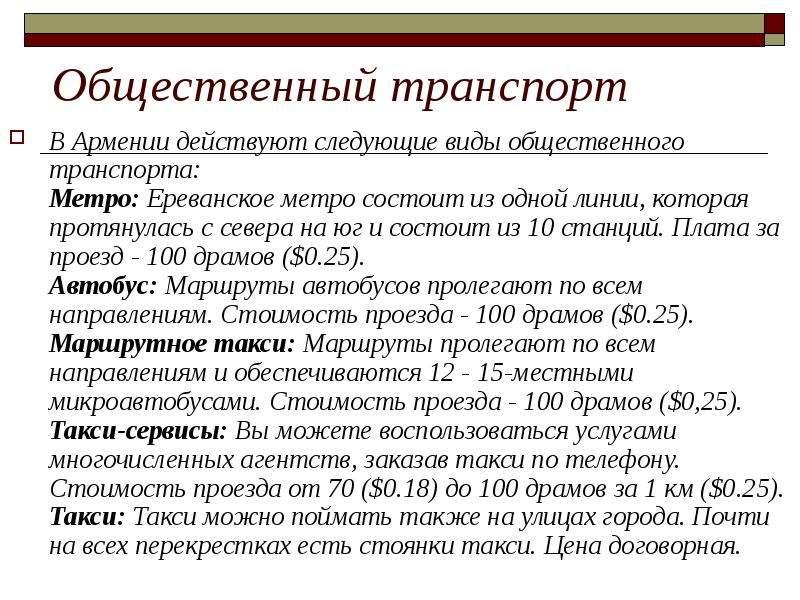 Общественный транспорт В Армении действуют следующие виды общественного транспорта: Метро: Ереванско