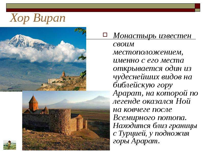 Хор Вирап Монастырь известен своим местоположением, именно с его места открывается один из чудеснейш