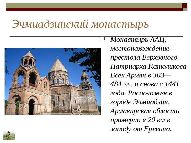 Эчмиадзинский монастырь Монастырь ААЦ, местонахождение престола Верховного Патриарха Католикоса Всех