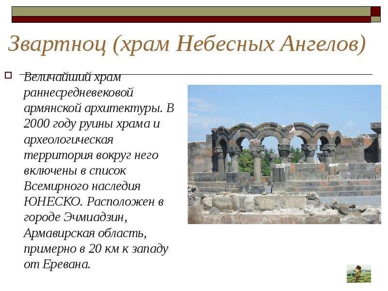 Звартноц (храм Небесных Ангелов) Величайший храм раннесредневековой армянской архитектуры. В 2000 го
