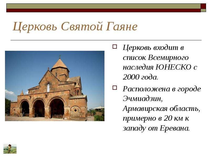 Церковь Святой Гаяне Церковь входит в список Всемирного наследия ЮНЕСКО с 2000 года. Расположена в г
