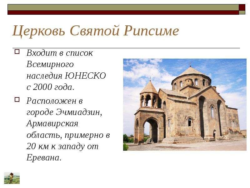 Церковь Святой Рипсиме Входит в список Всемирного наследия ЮНЕСКО с 2000 года. Расположен в городе Э