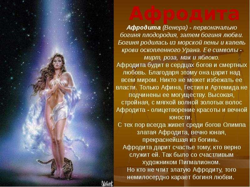 Богиня любви и красоты кто это