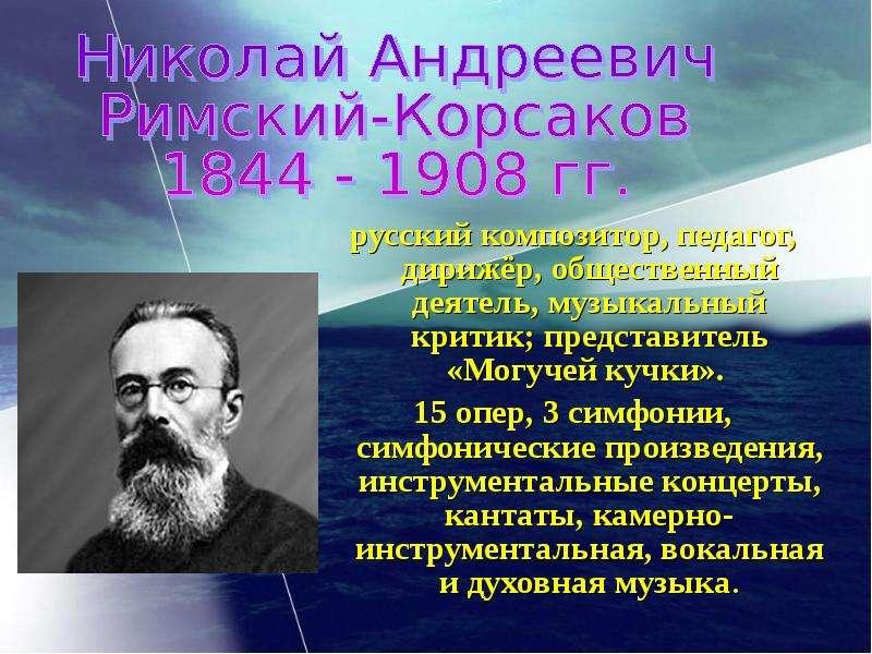 Знакомство с русскими композиторами и художниками презентация