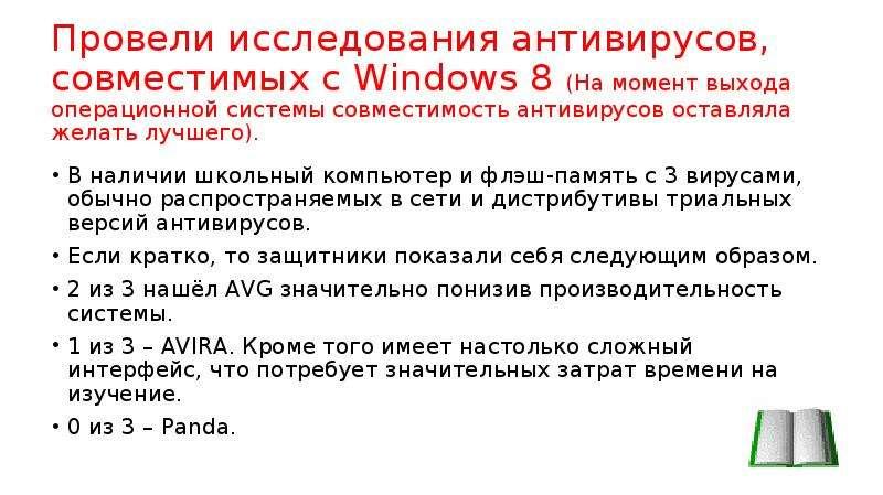 Провели исследования антивирусов, совместимых с Windows 8 (На момент выхода операционной системы сов