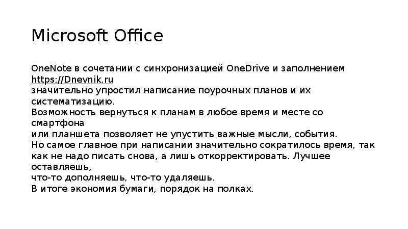 Microsoft Office OneNote в сочетании с синхронизацией OneDrive и заполнением значительно упростил на