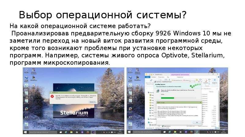 Выбор операционной системы?