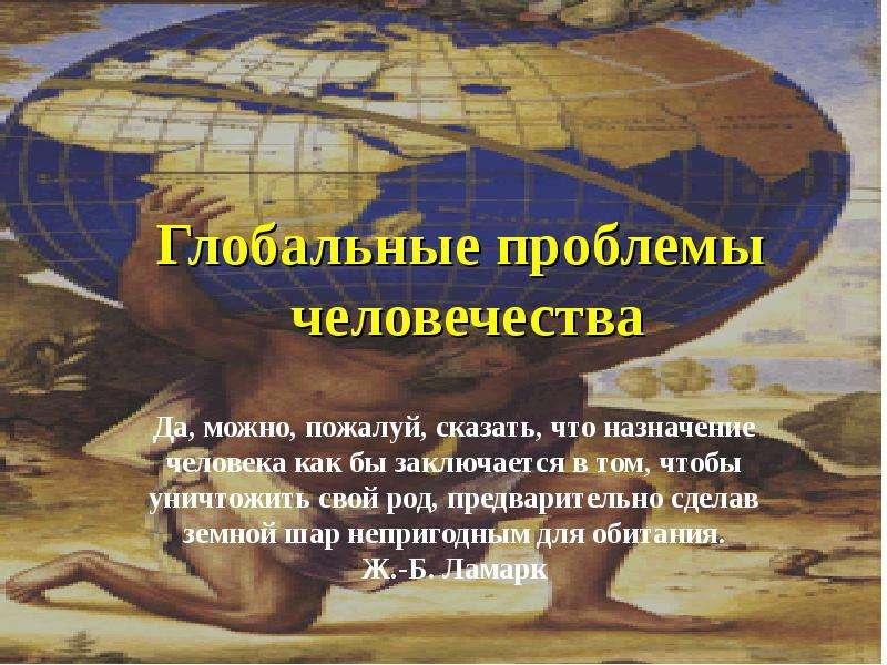 Глобальные проблемы человечества, слайд 2