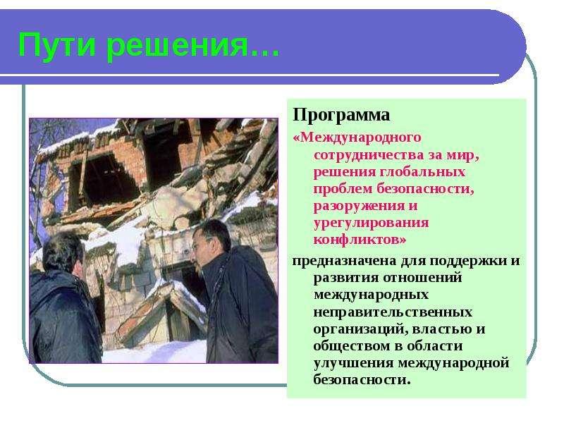 Пути решения… Программа «Международного сотрудничества за мир, решения глобальных проблем безопаснос