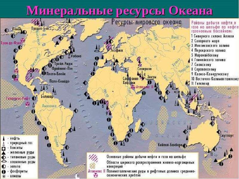 Минеральные ресурсы Океана