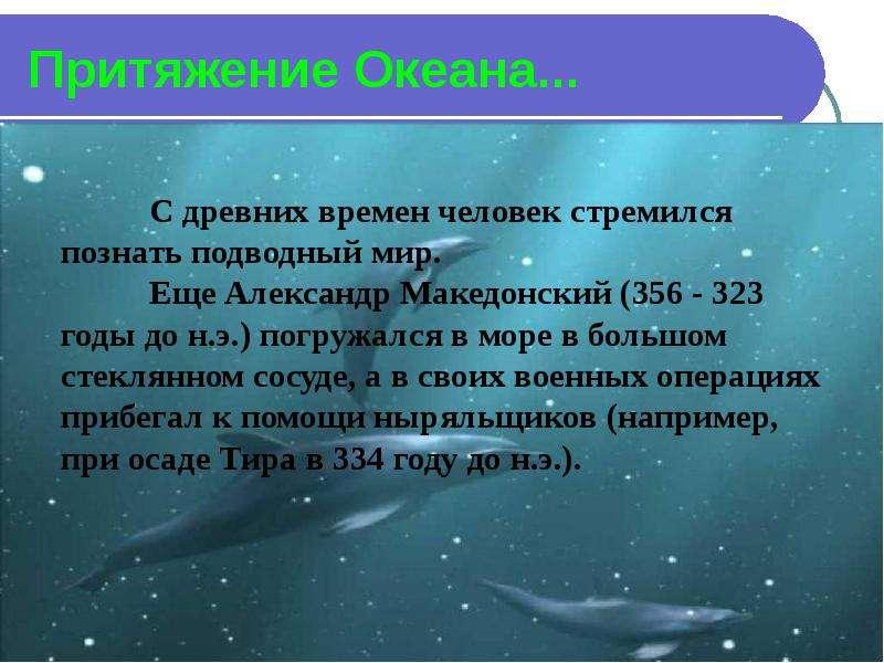 Притяжение Океана. . .