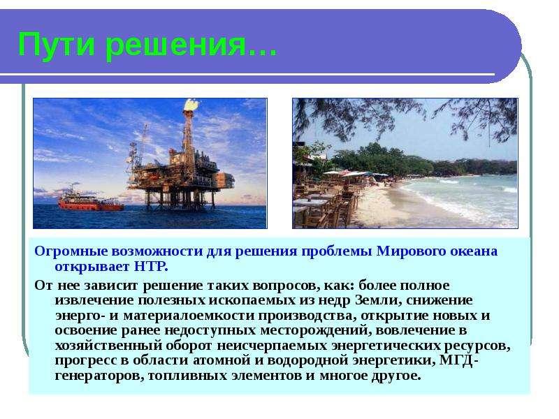 Пути решения… Огромные возможности для решения проблемы Мирового океана открывает НТР. От нее зависи