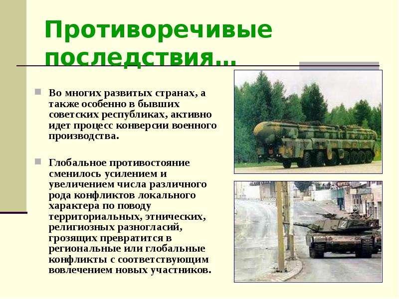Противоречивые последствия… Во многих развитых странах, а также особенно в бывших советских республи