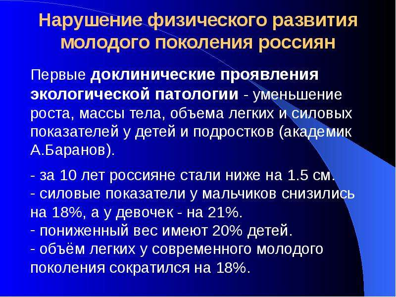 Нарушение физического развития молодого поколения россиян