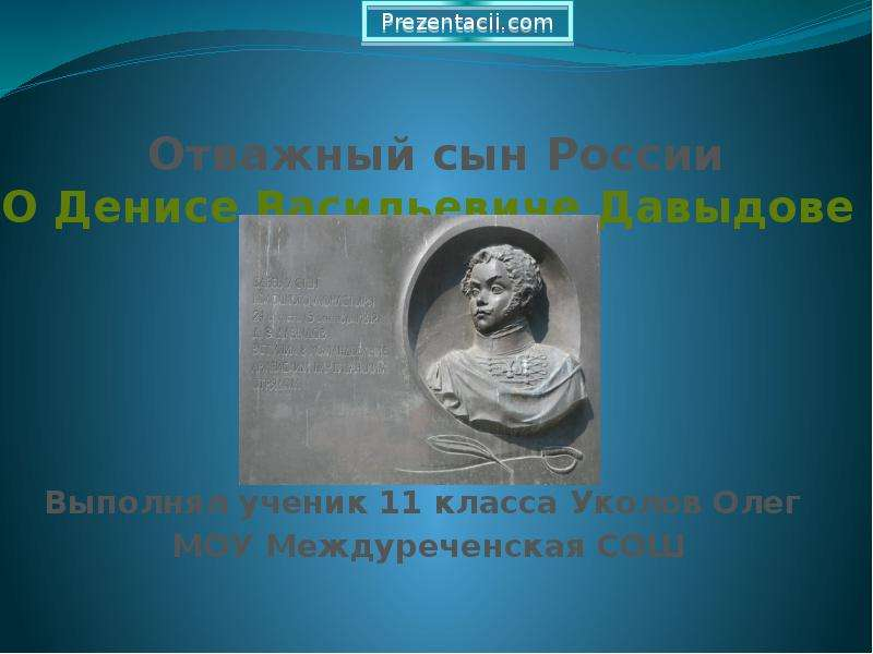 Презентация Денис Давыдов