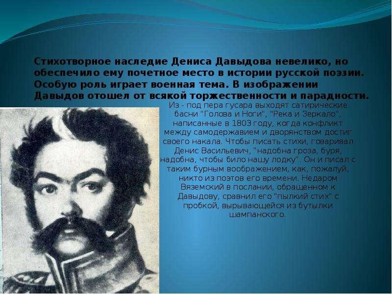 Стихотворное наследие Дениса Давыдова невелико, но обеспечило ему почетное место в истории русской п
